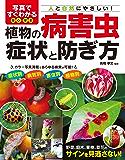 写真ですぐわかる 安心・安全 植物の病害虫 症状と防ぎ方 たのしい園芸