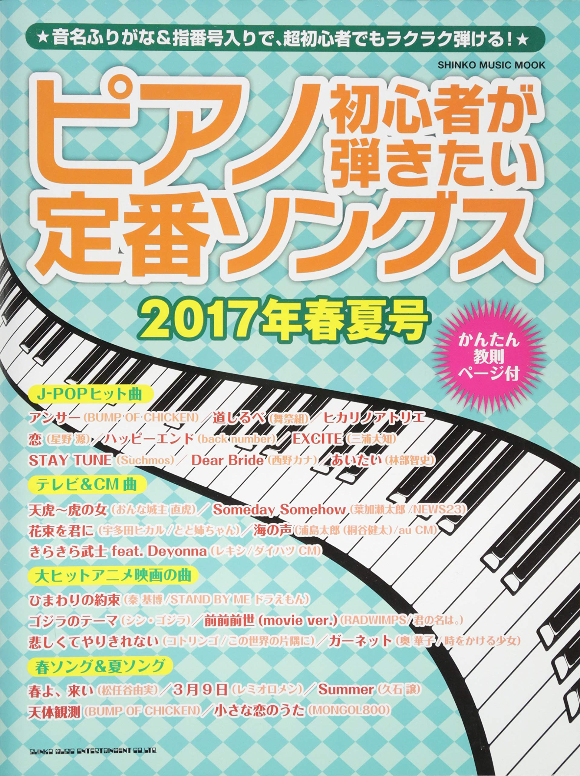 Download Classic songs you want to play the piano beginner [2017 spring summer issue] (and Shinko music MOOK) PDF