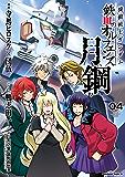 機動戦士ガンダム 鉄血のオルフェンズ 月鋼(4) (角川コミックス・エース)