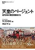 天皇のページェント 近代日本の歴史民族誌から (NHKブックス)