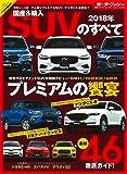 2018年 国産&輸入SUVのすべて (モーターファン別冊 統括シリーズ vol.101)