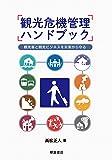 観光危機管理ハンドブック: 観光客と観光ビジネスを災害から守る
