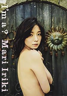 Amazon.co.jp | 入来茉里 まっす...