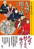九州の関ヶ原 (シリーズ・実像に迫る018)