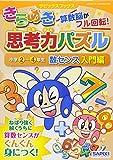 きらめき思考力パズル 小学2~4年生 数センス入門編 (サピックスブックス)