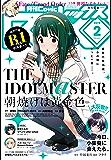 Comic REX (コミック レックス) 2019年2月号[雑誌]