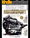 Motor Fan illustrated特別編集 Motorsportのテクノロジー 2017-2018