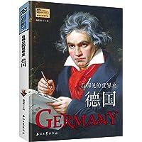 看得见的世界史:德国