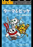 ターマ&ビッケ ゾンビvs猫冒険物語 1巻