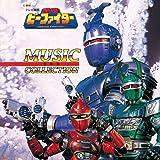 (ANIMEX1200-179)重甲ビーファイター MUSIC COLLECTION