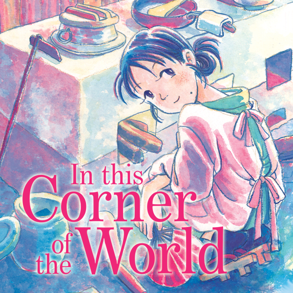 In This Corner of the World (Issues) (3 Book Series) (In This Corner Of The World Manga)