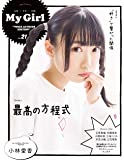 "【Amazon.co.jp限定】 My Girl vol.21 ""VOICE ACTRESS EDITION"" 小倉唯 生写真1枚(全2種)ランダム封入"