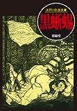 黒蜥蜴 (江戸川乱歩文庫)