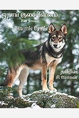 ஓநாய் குலச்சின்னம்: நாவல் - ஜியாங் ரோங் (Tamil Edition) Kindle Edition