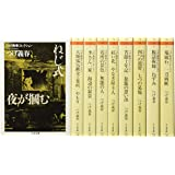 つげ義春コレクション 全9冊セット