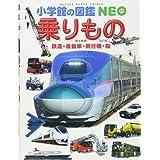 乗りもの 鉄道・自動車・飛行機・船 〔改訂版〕 (小学館の図鑑 NEO)