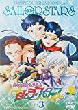 美少女戦士セーラームーン セーラースターズ VOL.3 [DVD]