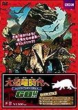 大恐竜時代へGO!! トリケラトプスのツノを探そう [DVD]