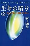 生命の暗号(2)