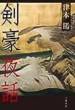 剣豪夜話 (文春e-book)