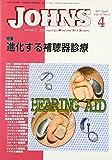 JOHNS Vol.33 No.4(201 特集:進化する補聴器診療