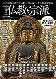 図説仏教と宗派 (英和ムック)