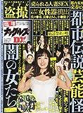 臨増ナックルズDX vol.14 都市伝説芸能怪 (ミリオンムック)