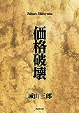 価格破壊 (角川文庫)