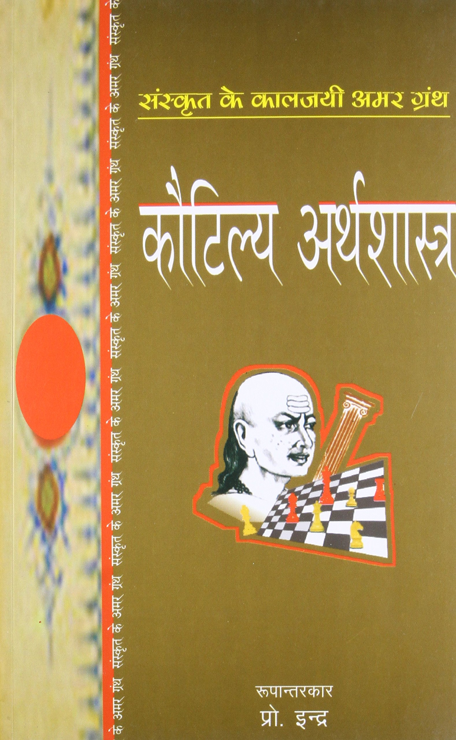 Buy Kautilya Arthshastra (Hindi) Book Online at Low Prices in ...