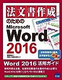 法文書作成のためのMicrosoft Word 2016