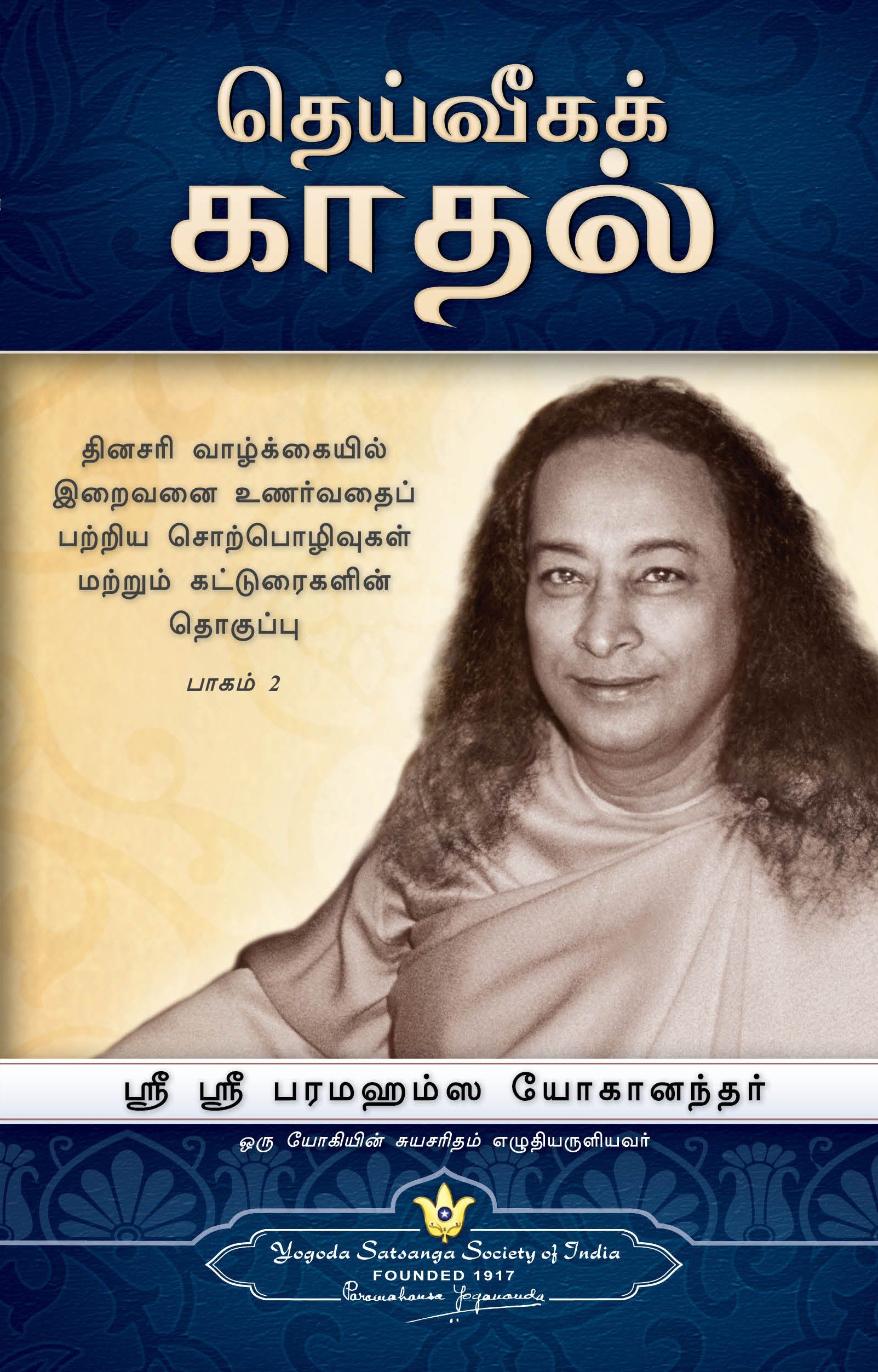 Best romantic novels in tamil pdf | Poova's Collections  2019-04-30