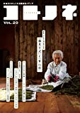 コトノネ vol.20 (社会をたのしくする障害者メディア)