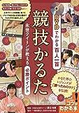 DVDでわかる 百人一首 競技かるた 永世クイーンが教える必勝ポイント (コツがわかる本!)
