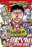 別冊少年チャンピオン2018年2月号 [雑誌]