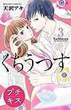 くちうつす プチキス(3) (Kissコミックス)