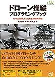 ドローン操縦プログラミングブック ―for Android, Parrot社 ARSDK対応 (プレミアムブックス版)