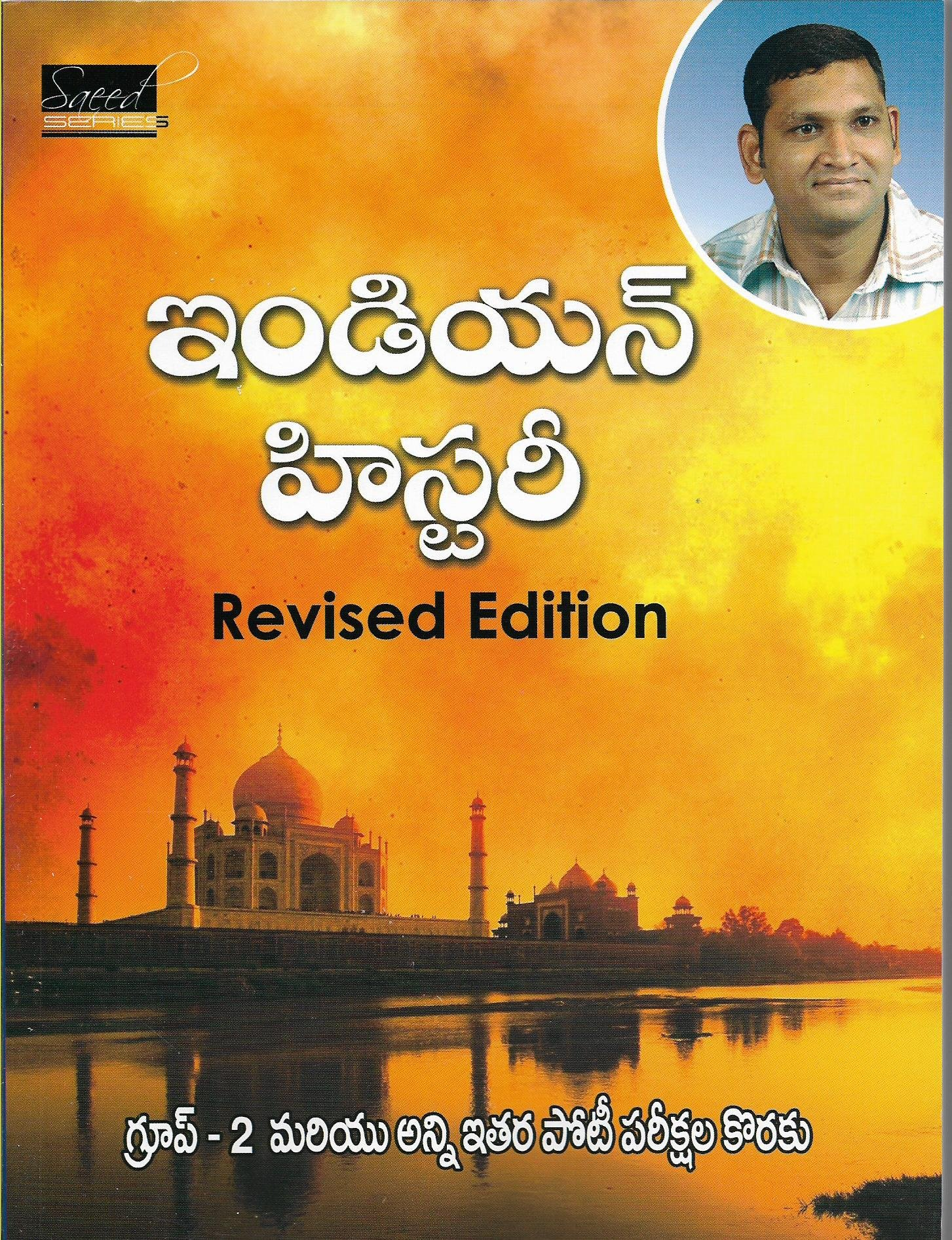 Indian Geography Telugu Book