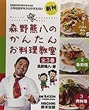 森野熊八のかんたんお料理教室(全3巻)