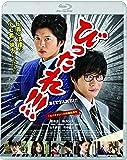 劇場版 びったれ!!! [Blu-ray]