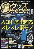 裏グッズカタログ2018 (三才ムックvol.965)