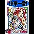 真・中華一番!(7) (週刊少年マガジンコミックス)