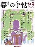 暮しの手帖 4世紀99号