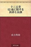 十二支考 02 兎に関する民俗と伝説