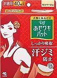 リフ あせワキパット あせジミ防止・防臭シート お徳用 モカベージュ 40枚