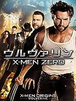 ウルヴァリン:X-MEN ZERO (字幕版)