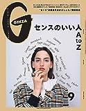 GINZA(ギンザ) 2019年 9月号 [センスのいい人AtoZ]