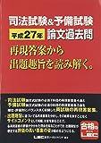 司法試験&予備試験 平成27年 論文過去問 再現答案から出題趣旨を読み解く。