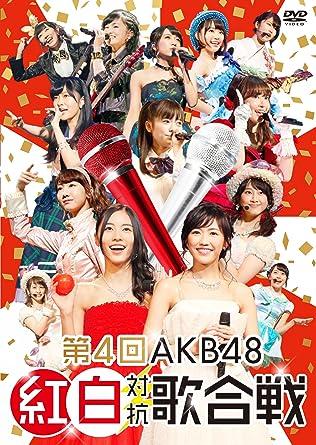 Amazon Co Jp 第4回akb48紅白対抗歌合戦 初回仕様限定盤 Dvd Dvd