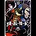 オーバーロード(10) (角川コミックス・エース)