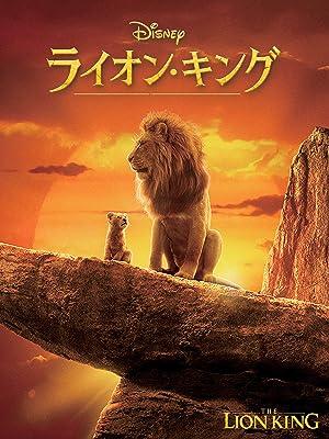 映画『ライオン・キング』動画を無料でフル視聴出来るサービスとレンタル情報!見放題する方法まとめ!